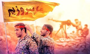 شهادت ۳۳ مدافع وطن و ۱۳ مدافع حرم در یک روز