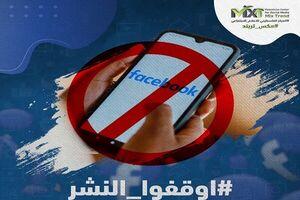 تحریم موقت «فیسبوک» در حمایت از فلسطین