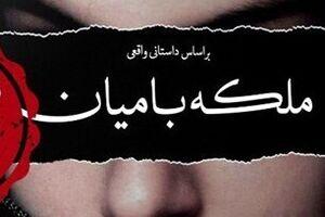 «ملکه بامیان»؛ روایتی از ظلم به شیعیان هزاره افغانستان