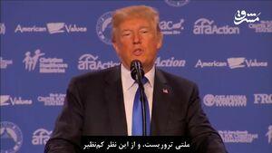ترامپ ملت ایران را تروریست خواند