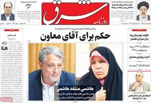 فائزه هاشمی چهره واقعی کاسبان تحریم را نمایش داد/ پروانه مافی: فقط دو کشور در جهان عضو FATF نیستند!