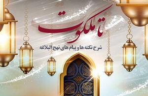 مروری بر سبک زندگی اسلامی از منظر نهجالبلاغه