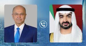 گفتوگوی تلفنی رییسجمهوری عراق و ولیعهد ابوظبی