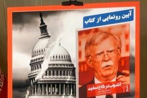 «آشوب در کاخ سفید»؛ کتابی برای فهم درست از سیاست خارجی امریکا