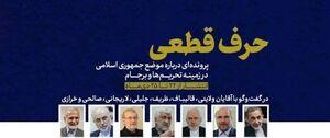 پرونده «حرف قطعی»؛ موضع ایران درباره تحریم و برجام منتشر میشود