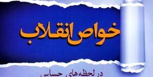 رونمایی از دو کتاب تاریخ معاصر در ترنجستان سروش