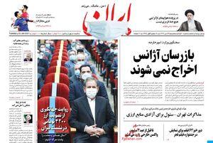 روزنامه شرق: آمریکا مهد آزادی جهان است! / گرامی مقدم: اصلاحات از خط امام منشأ گرفته است