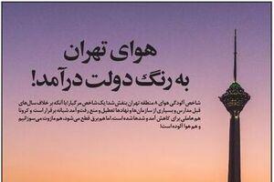 عکس/ هوای تهران به رنگ دولت درآمد