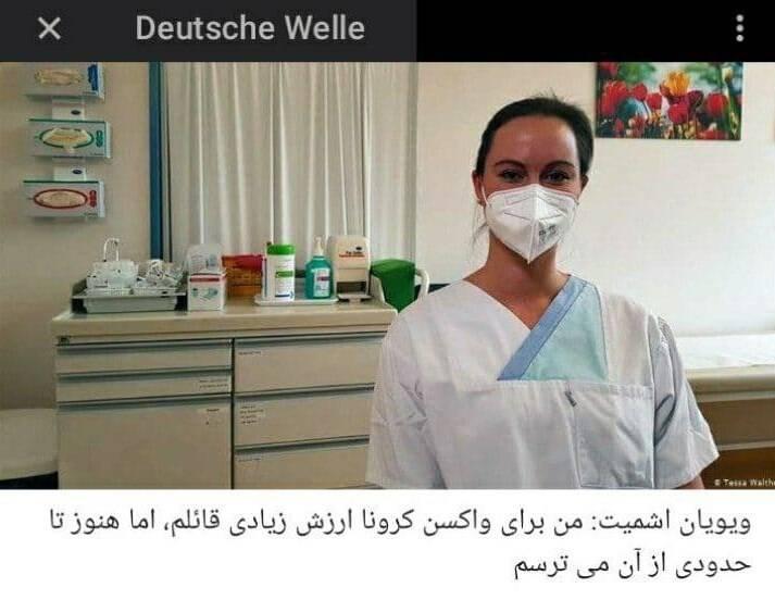 واکسن کرونا، کرونا، وزارت بهداشت، بهداشت و درمان، کشور آلمان،