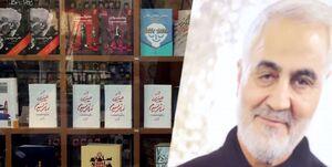عرضه زندگینامهای که حاج قاسم با دست مجروح نوشت/ مهمان ویژه امروز خیابان انقلاب