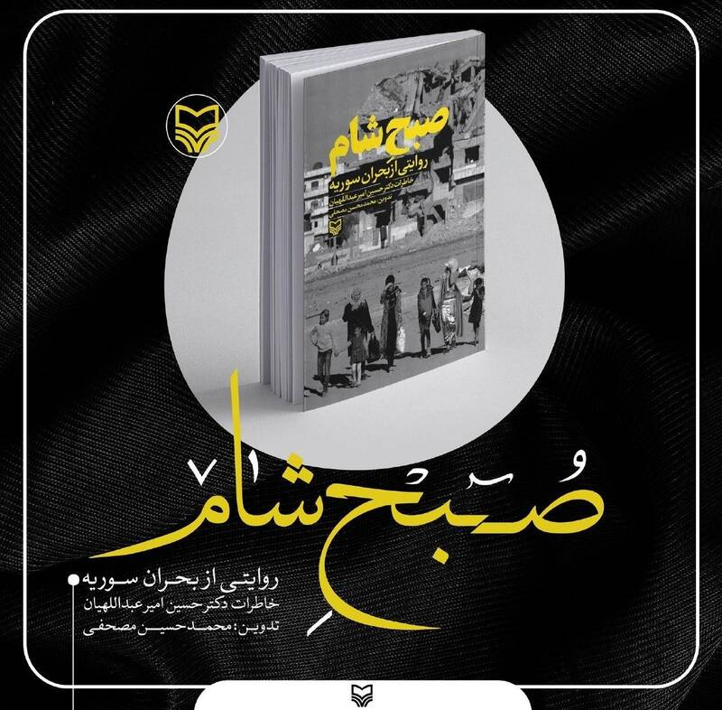 سردار قاسم سلیمانی , کتاب , انتشارات سوره مهر , کشور سوریه , داعش | گروه تروریستی داعش ,
