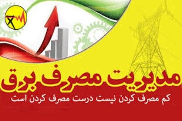 برق،شركت،تهران،توزيع