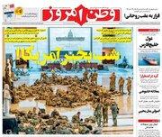 عکس/ صفحه نخست روزنامههای پنجشنبه ۲۵ دی