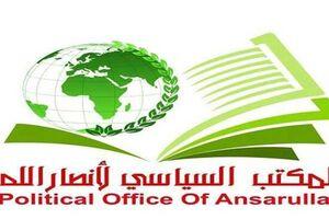 هشدار شورای عالی سیاسی یمن درباره پیامدهای «تروریست» خواندن انصارالله - کراپشده