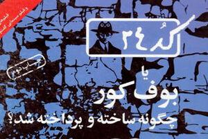 «کد ۲۴» حبیب احمدزاده به چاپ چهارم رسید