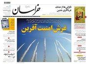 عکس/ صفحه نخست روزنامههای شنبه ۲۷ دی