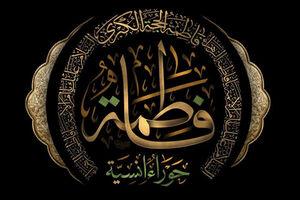 رابطه جریان نفاق با جاهلیت جدید در کلام حضرت زهرا(س)