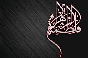 چرا سریالی درباره حضرت زهرا ساخته نشده است؟