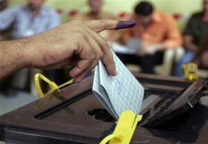 عراق|ارائه پیشنهاد به تعویق افتادن زمان برگزاری انتخابات