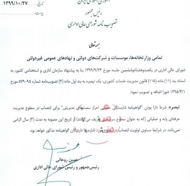 دولت دوازدهم جمهوری اسلامی ایران ,