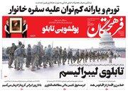 عکس/ صفحه نخست روزنامههای دوشنبه ۲۹ دی
