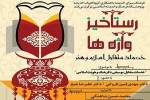 نشست خدمات متقابل موسیقی با فرهنگ و هویت اسلامی برگزار میشود