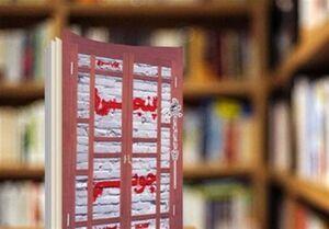 ویراست تازهای از «پنجره چوبی» در بازار نشر