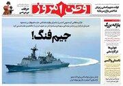 عکس/ صفحه نخست روزنامههای سهشنبه ۳۰ دی