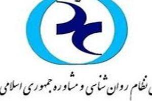 در سازمان نظام روانشناسی و مشاوره ایران چه خبر است؟! - کراپشده