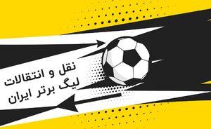 زمان آغاز نقل و انتقالات نیم فصل لیگ برتر