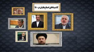 وعدههای عالی با کارنامه خالی/ خواب اصلاحطلبان برای انتخابات ۱۴۰۰