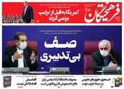عکس/ صفحه نخست روزنامههای چهارشنبه ۱بهمن