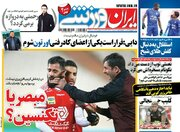 عکس/ تیتر روزنامههای ورزشی چهارشنبه ۱ بهمن