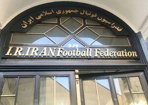 ساختمان فوتبال غیرقابل فروش است!