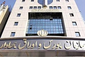 استعفای قالیباف اصل از سازمان ریاست بورس پذیرفته شد