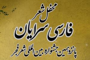 فارسی سرایان - کراپشده