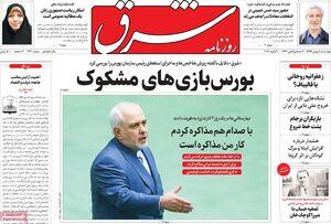 زیباکلام: اگر استراتژی ایران تغییر کند تحریمها لغو میشود/ حجاریان: اشتباه کردیم تن به نظارت استصوابی دادیم