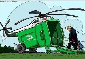 کاریکاتور  ترامپ در زبالهدان تاریخ!