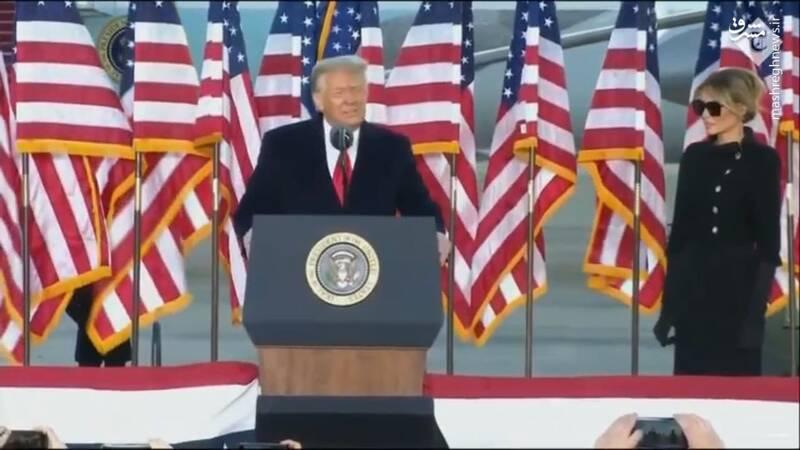 آخرین سخنرانی ترامپ هم به پایان رسید و واشنگتن را ترک کرد