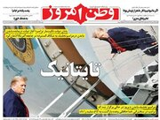 عکس/ صفحه نخست روزنامههای پنجشنبه ۲بهمن