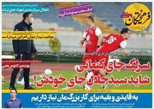 عکس/ تیتر روزنامههای ورزشی پنجشنبه ۲ بهمن