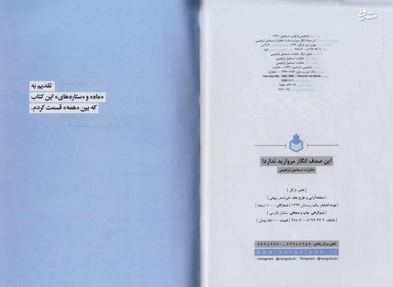 برخورد با امام جماعتی که سورهاش را اشتباه میخواند! + عکس