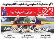 عکس/ صفحه نخست روزنامههای شنبه ۴ بهمن