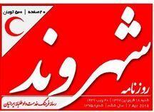 اهانت وقیحانه روزنامه دولتی به شهدا و حجاب