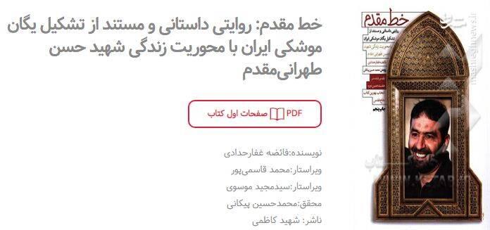 انتشارات شهید کاظمی