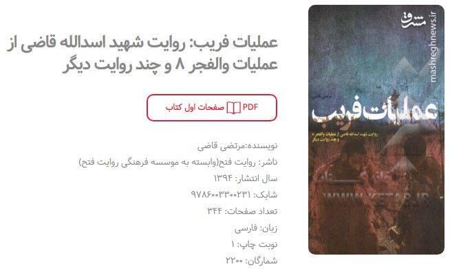 انتشارات روایت فتح
