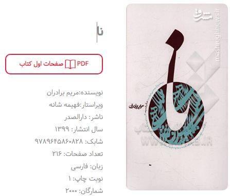 انتشارات شهید صدر