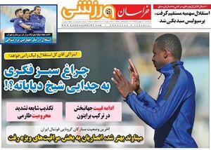 عکس/ تیتر روزنامههای ورزشی شنبه ۴ بهمن