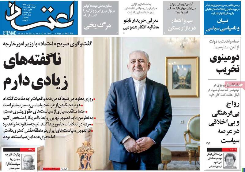 دولت،ظريف،كشور،خارجه،سياست،وزير،ايران،صفر،مصاحبه،رياست،روحان ...