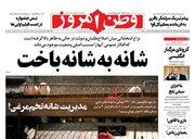 عکس/ صفحه نخست روزنامههای یکشنبه ۵ بهمن
